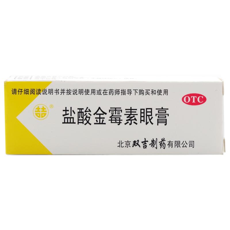 盐酸金霉素眼膏《铝管》