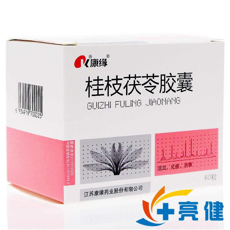 康缘 桂枝茯苓胶囊 0.31g*60粒/盒