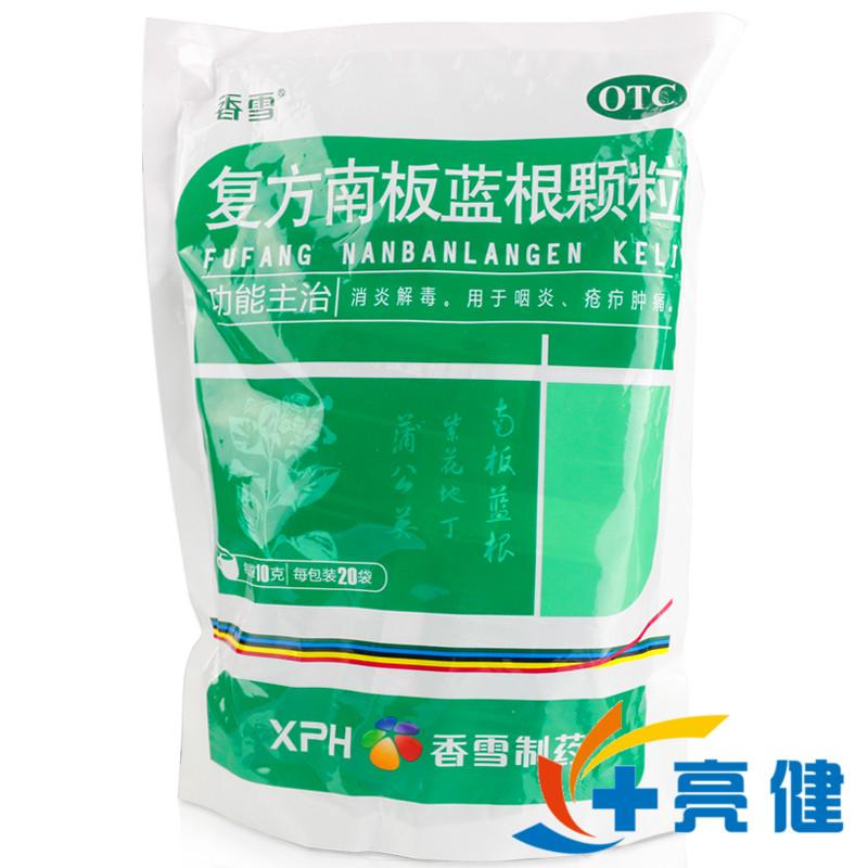 香雪 复方南板蓝根颗粒10g*20袋/包广州市香雪制药股份有限公司