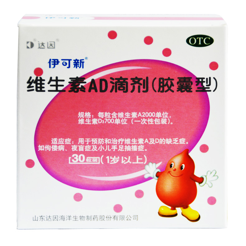 咨询客服 伊可新维生素AD滴剂(30粒/盒)-山东达因海洋生物制药股份有限公司