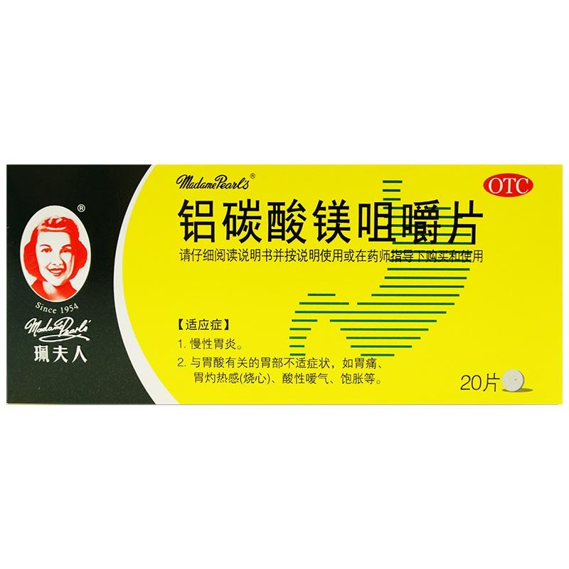 珮夫人 铝碳酸镁咀嚼片 0.5g*20片