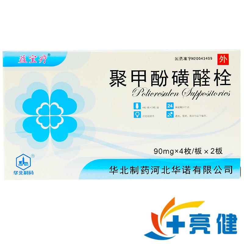 益寶療 聚甲酚磺醛栓 90mg*8枚/盒華北制藥股份有限公司
