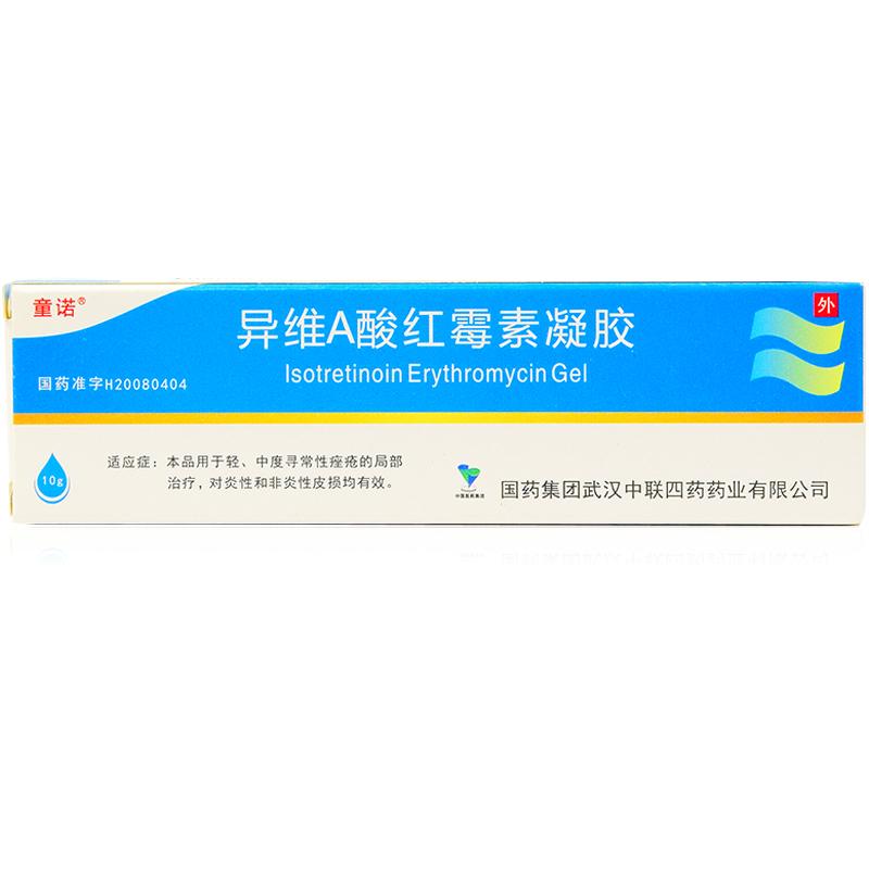 异维A酸红霉素凝胶