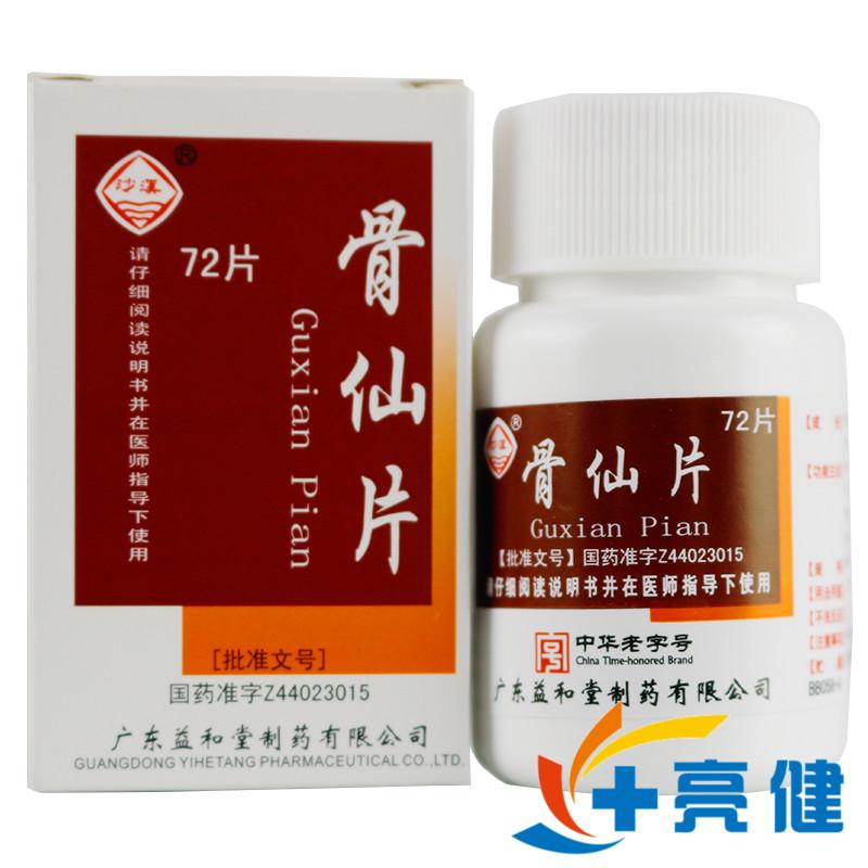 沙溪 骨仙片0.32g*72片*1瓶/盒  广东益和堂制药