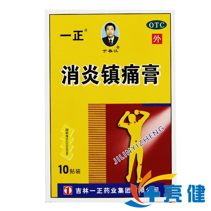 一正消炎镇痛膏10贴/盒吉林一正药业集团有限公司