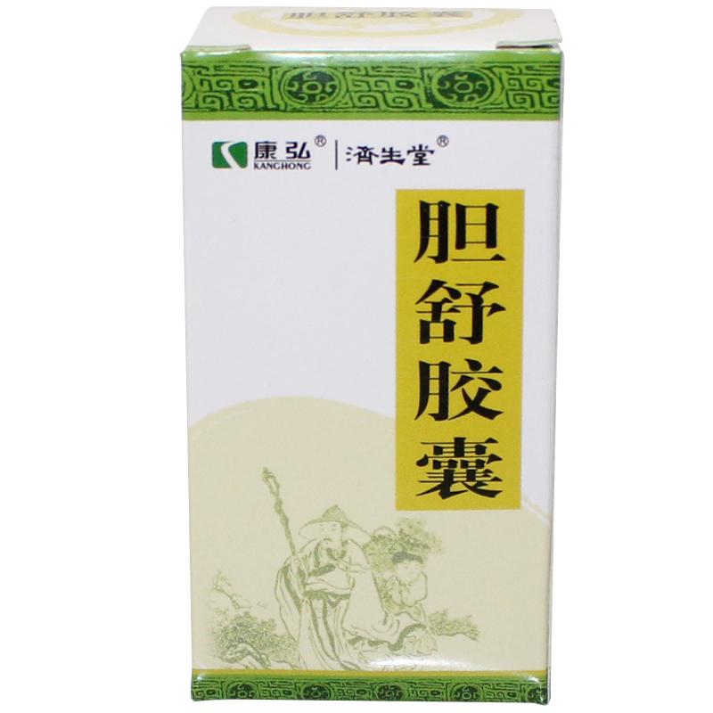 康弘 胆舒胶囊 0.45g*30粒*1瓶/盒 四川济生堂药业有限公司