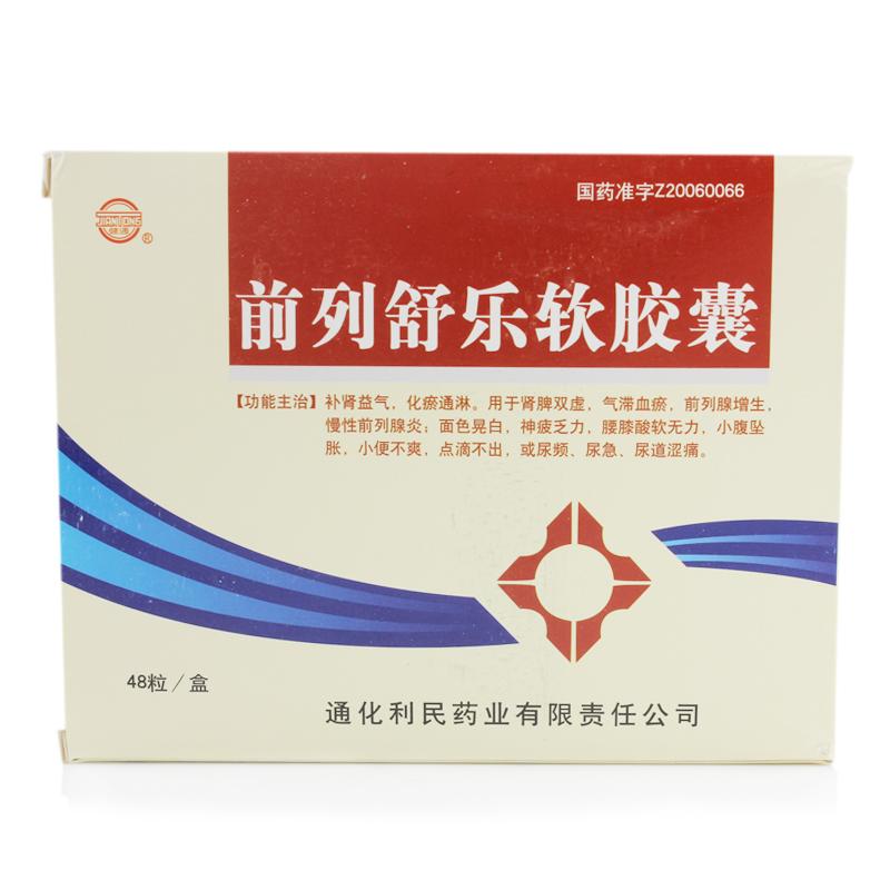 【健通】前列舒乐软胶囊 0.6g*48粒 通化利民药业有限责任公司