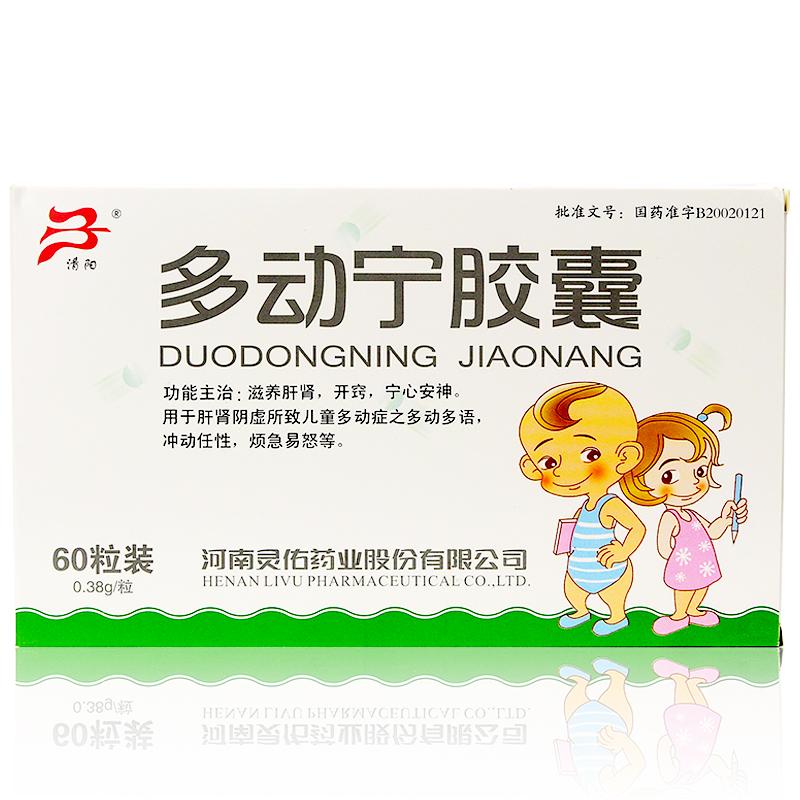 清阳 多动宁胶囊 0.38g*60粒/盒 河南灵佑药业股份有限公司