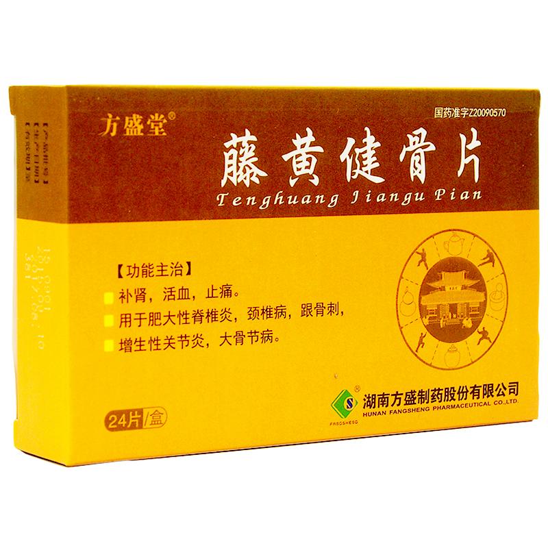 方盛堂 藤黄健骨片 0.5g*24片/盒 湖南方盛制药股份有限公司