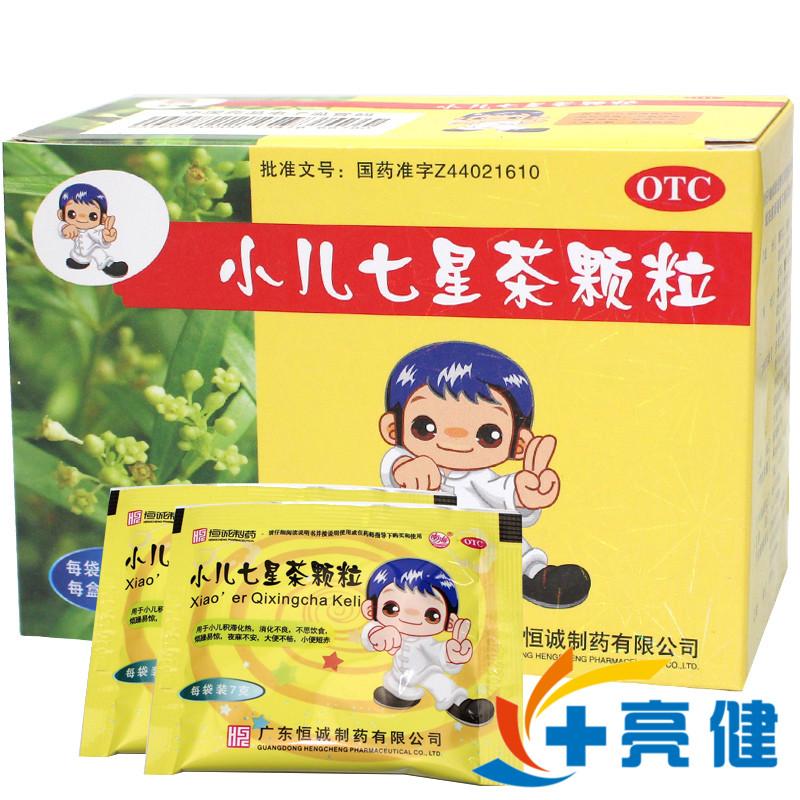 恒诚制药 小儿七星茶颗粒 10袋 广东恒诚制药有限公司