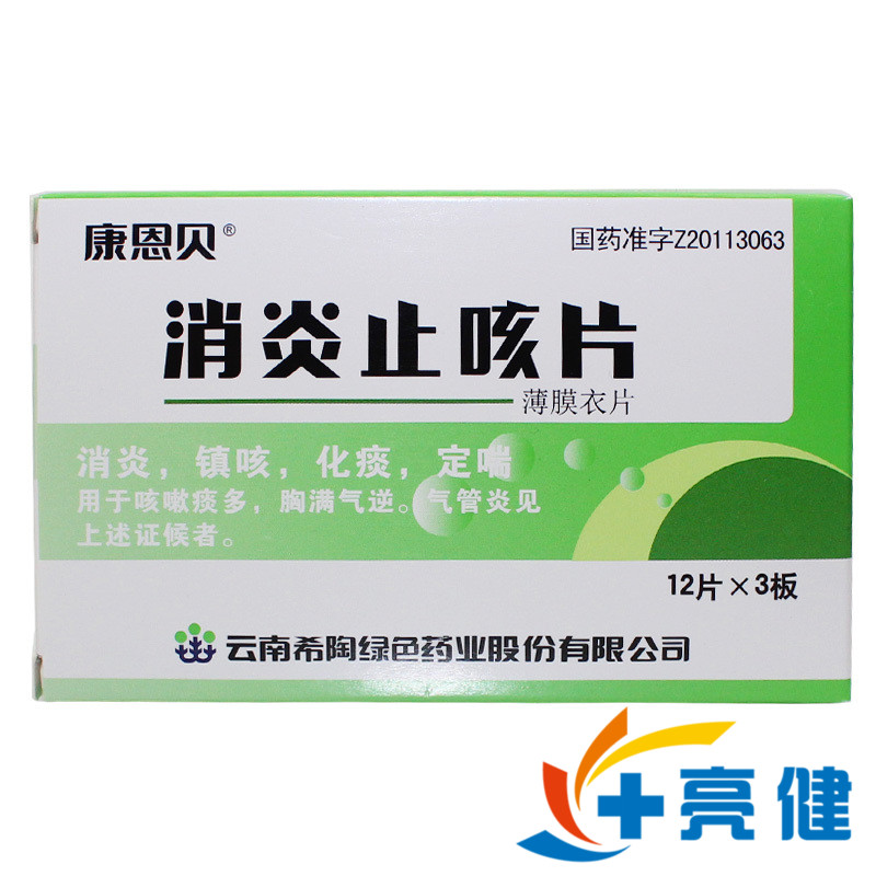 CONBA/康恩贝 消炎止咳片 0.41g*12片*3板/盒云南希陶绿色药业股分无限公司