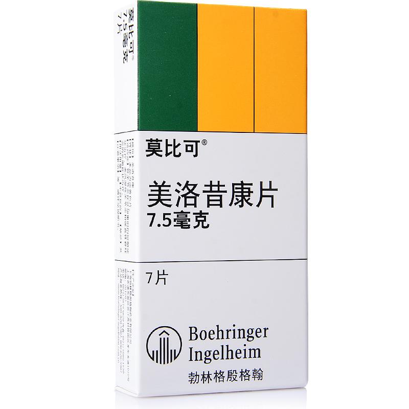 【莫比可】美洛昔康片(7片装)关节炎