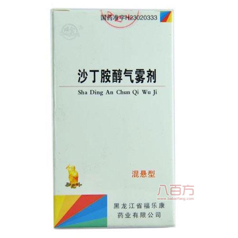 【福乐康】沙丁胺醇气雾剂-黑龙江省福乐康药业有限公司