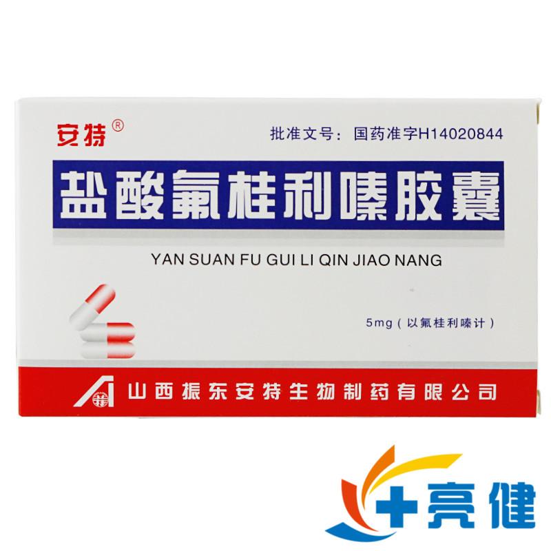 安特 盐酸氟桂利嗪胶囊 5mg*60粒/盒山西振东安特生物制药有限公司