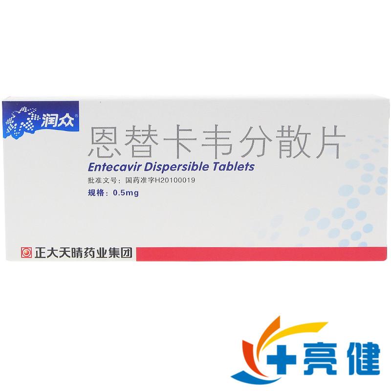 润众 恩替卡韦分散片 0.5mg*7片/盒正大天晴药业集团股份有限公司