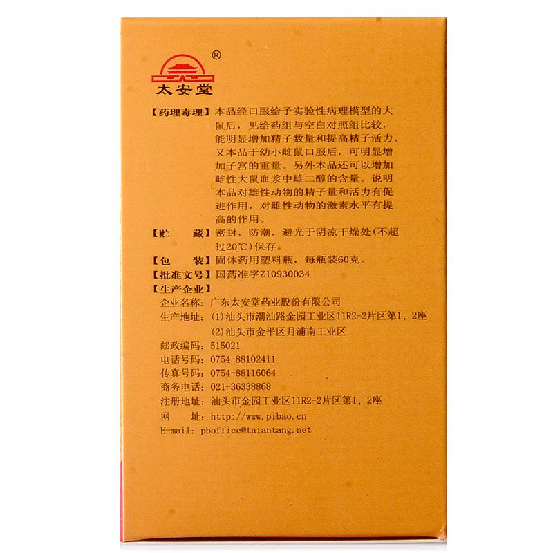 【麒麟】 麒麟丸 (60克装)-广东太安堂药业-补肾填精,益气养血。不孕症