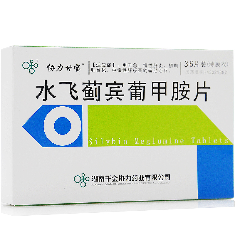 水飞蓟宾葡甲胺片50毫克*36片