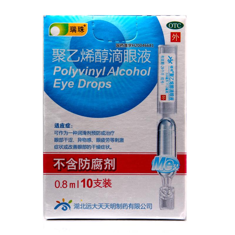 聚乙烯醇滴眼液