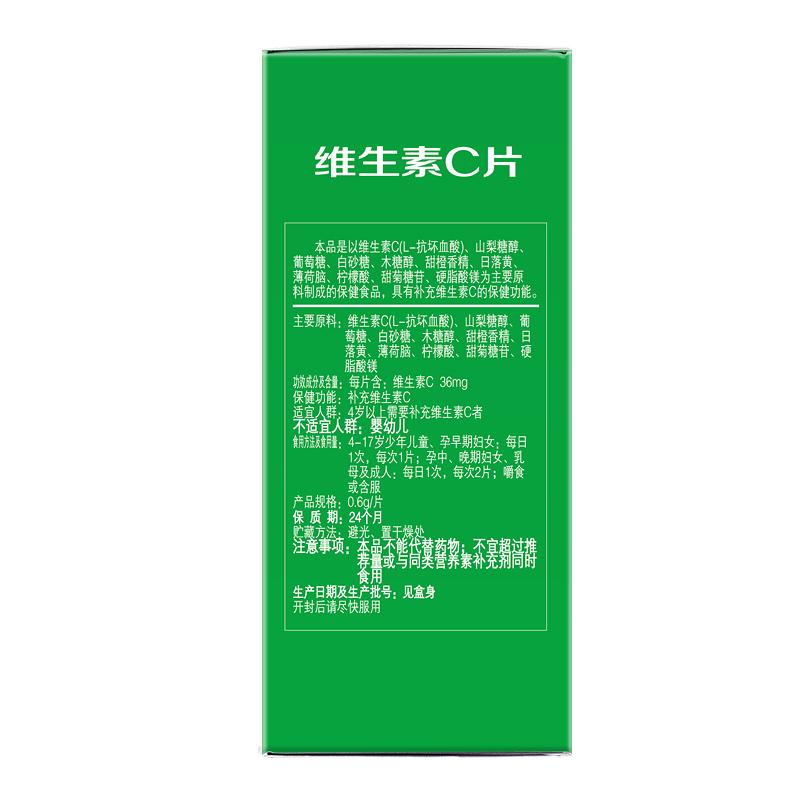 【包邮】Mckin/麦金利 武松娱乐C片 0.6g/片*60片