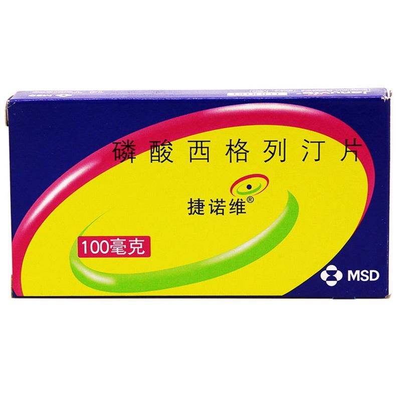 【捷诺维】 磷酸西格列汀片 (14片装)