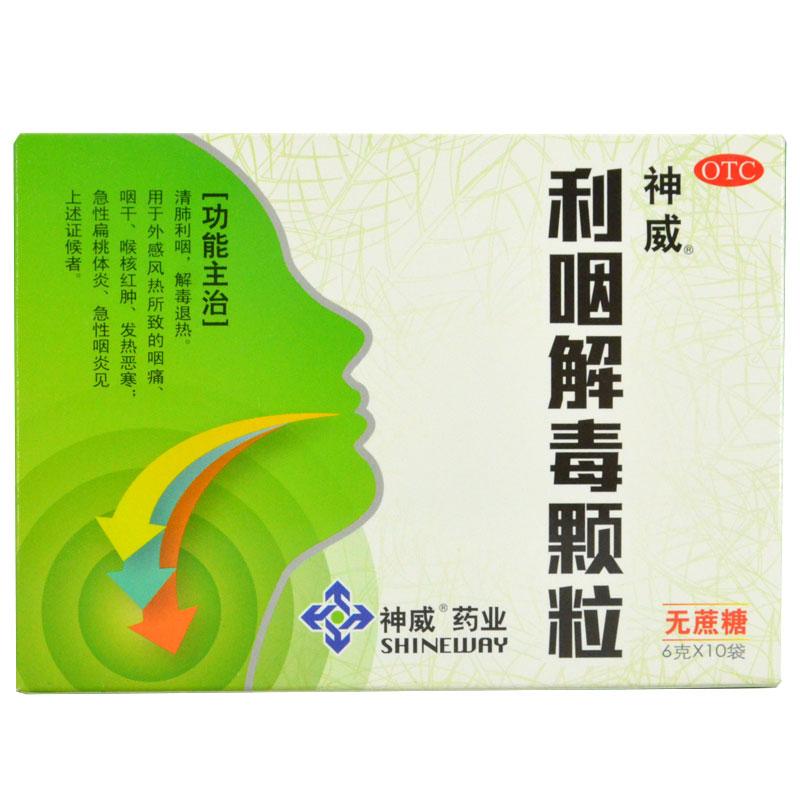 利咽解毒颗粒(无蔗糖)6克*10袋