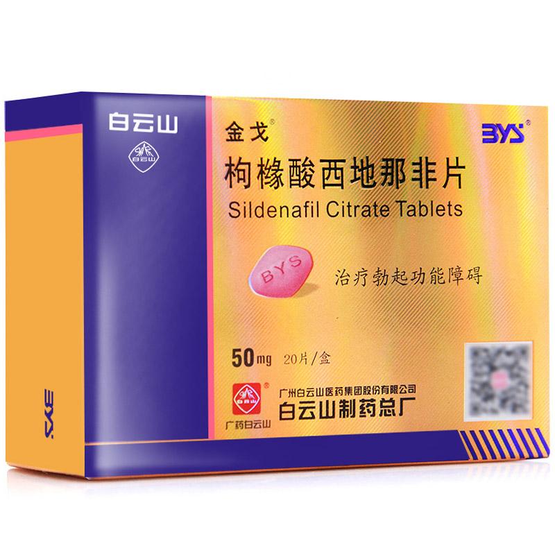 免配送费【金戈】枸橼酸西地那非片(20片装)+延迟喷剂1瓶+避孕套20只-有效期至2019年12月