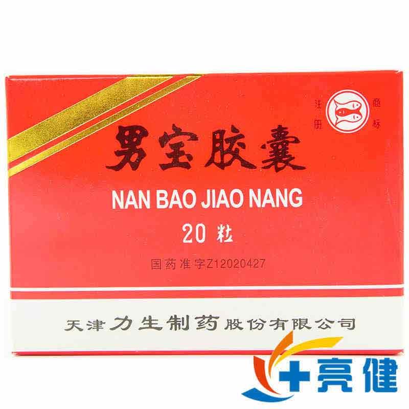 力生三魚 男寶膠囊 0.3g*20粒/盒  天津市力生制藥股份有限公司