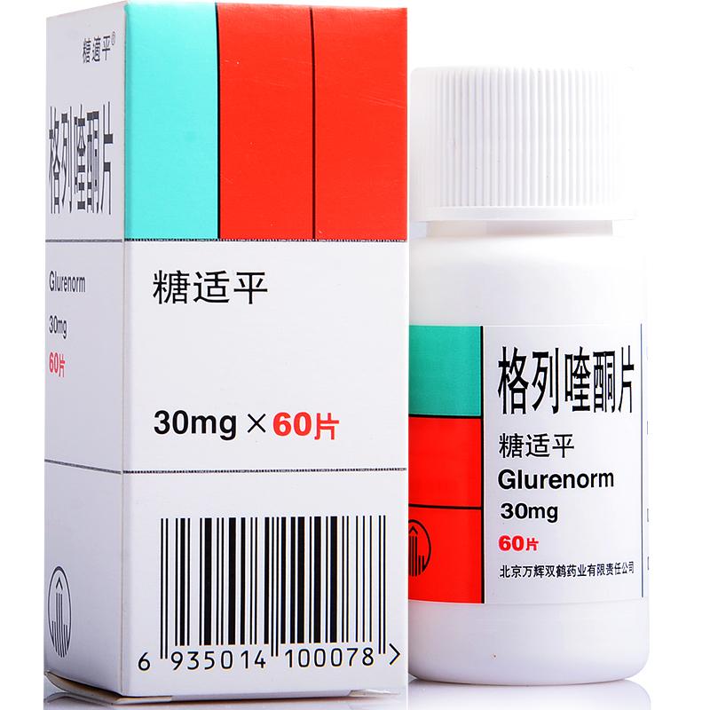 【糖适平】格列喹酮片(60片装)北京万辉双鹤药业