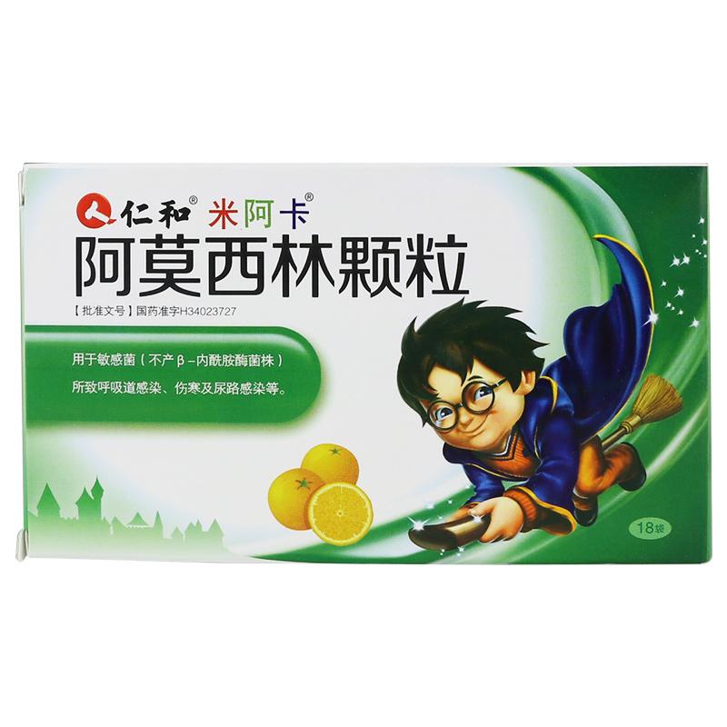【米阿卡】阿莫西林颗粒