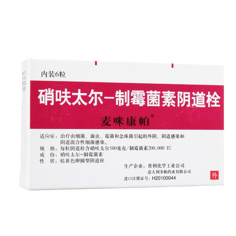 硝呋太尔-制霉菌素阴道栓