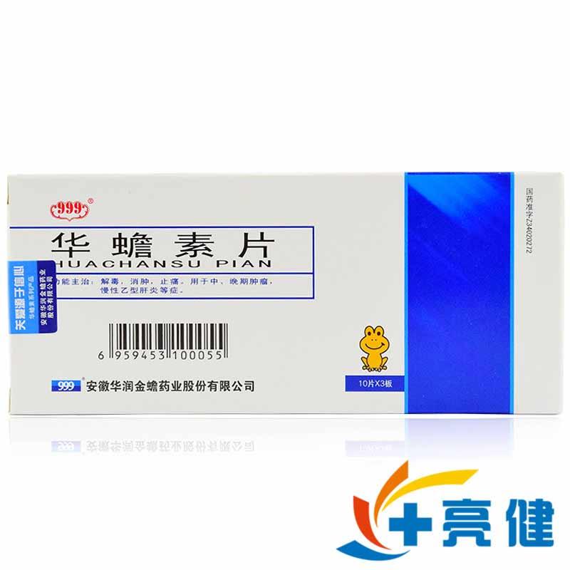 999 华蟾素片 0.3g*30片/盒  安徽华润金蟾药业股份有限公司