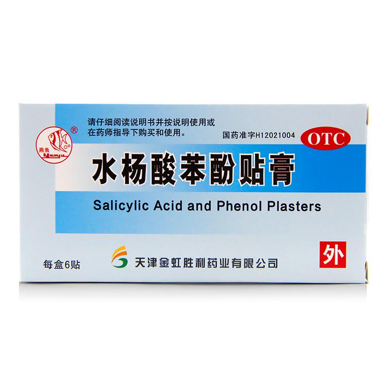 燕鱼 水杨酸苯酚贴膏 6贴/盒