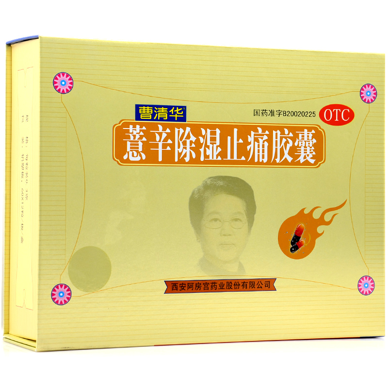 720粒【曹清华】薏辛除湿止痛胶囊(720粒)送舒骨贴9盒+按摩披肩1个-风湿痛关节炎