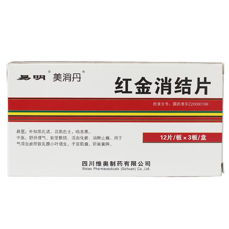 【易明美消丹】红金消结片—0.45g*12片*3板/盒—四川维奥制药