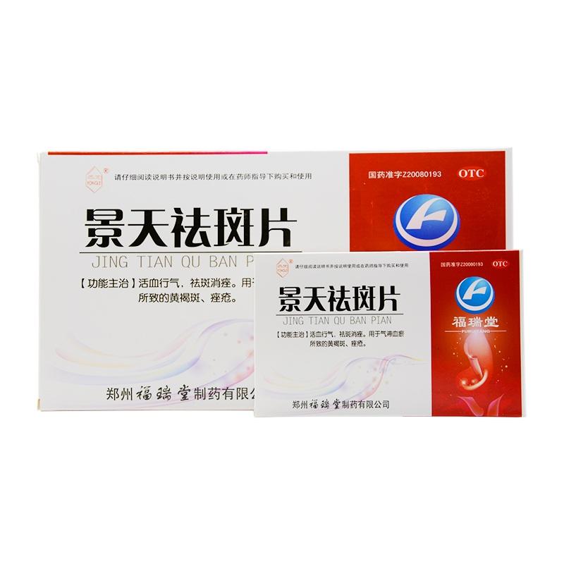 【福瑞堂】 景天祛斑片 (30片×3小盒)-郑州福瑞堂制药