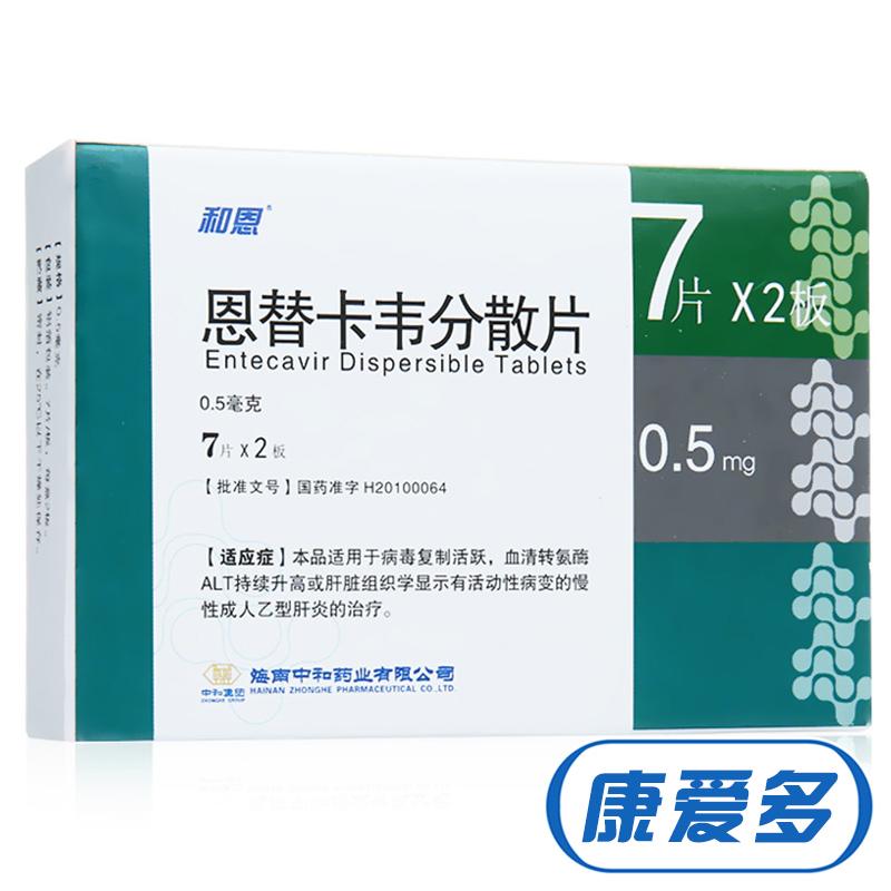 和恩 恩替卡韦分散片 0.5mg*14片10盒装 用于慢性成人乙型肝炎的治疗 抗乙肝病毒 服用方便 吸收快 不良反应小
