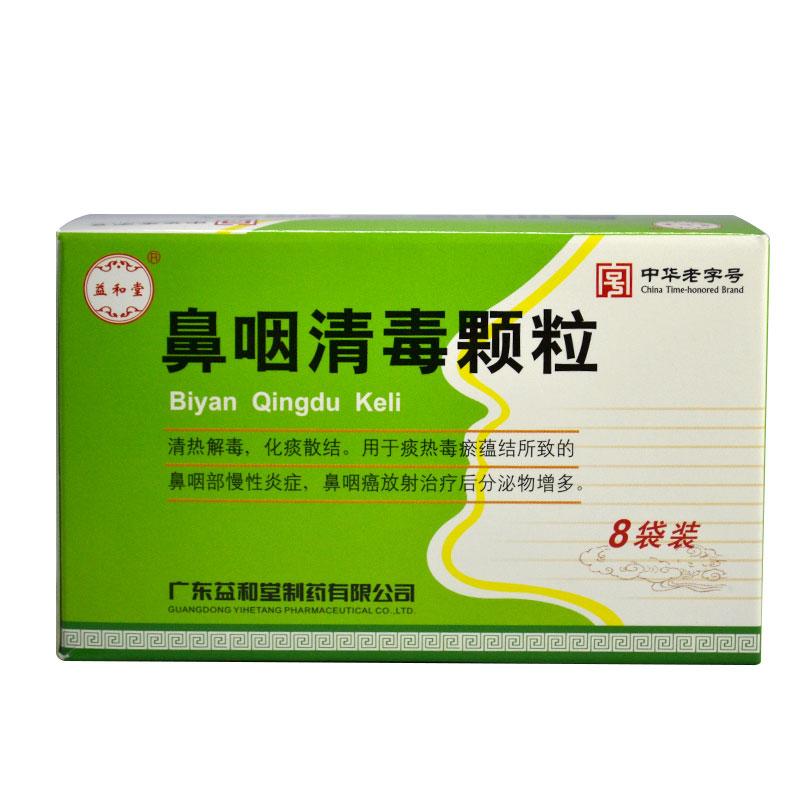 鼻咽清毒颗粒 10g*8袋  广东益和堂制药有限公司