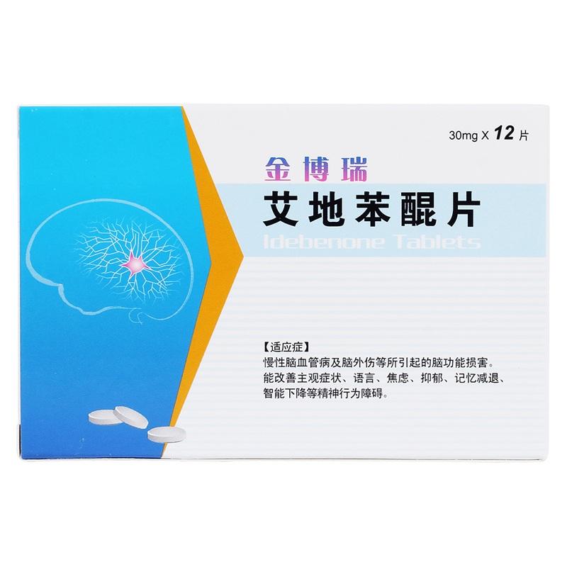 【金博瑞】艾地苯醌片(12片装)
