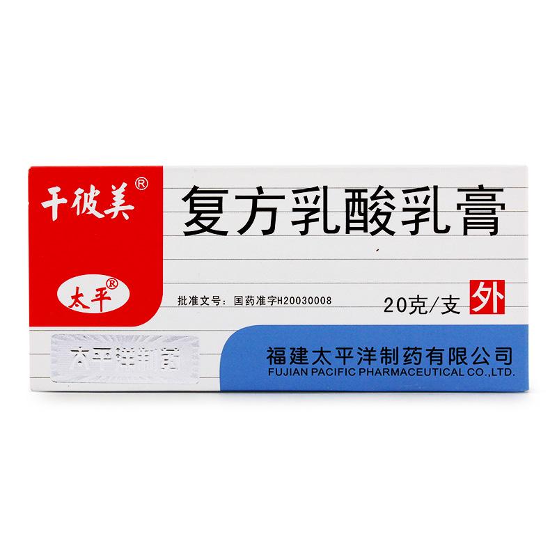 【干彼美】复方乳酸乳膏 (20克装)-福建太平洋制药 用于鱼鳞病和手足皲裂