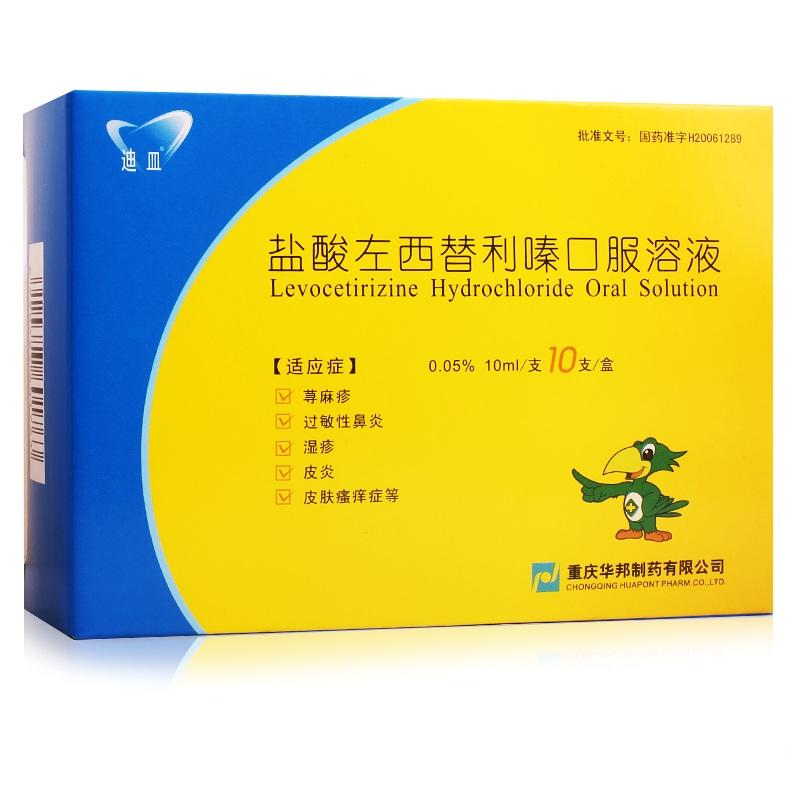 迪皿 盐酸左西替利嗪口服溶液 0.05%*10ml*10支/盒荨麻疹过敏性皮炎湿疹皮肤瘙痒鼻炎
