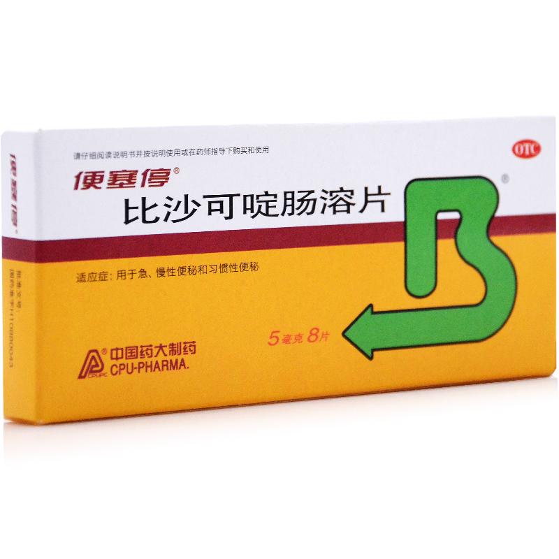 【便塞停】比沙可啶腸溶片(8粒)