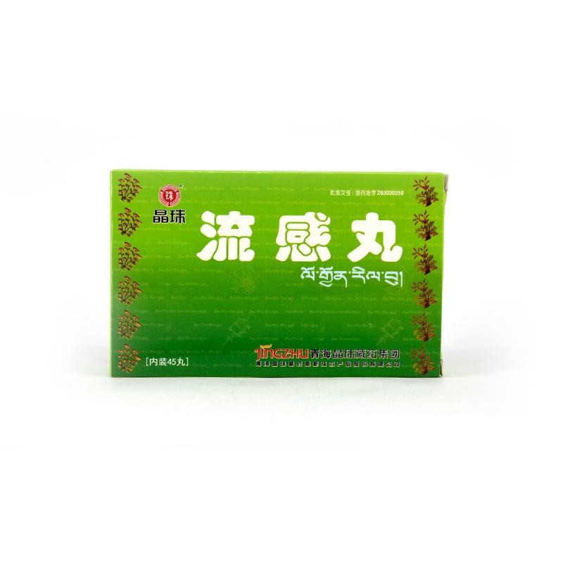 晶珠 流感丸 45丸/盒