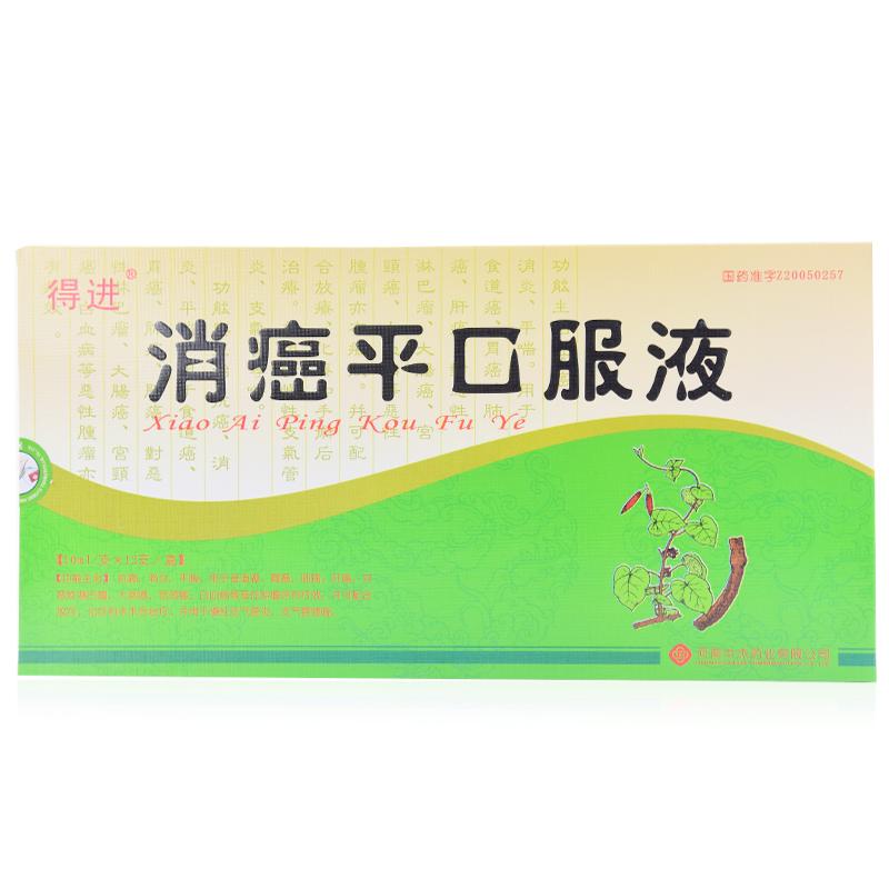 【中杰】 消癌平口服液 (10盒優惠裝)-河南中杰藥業有限公司