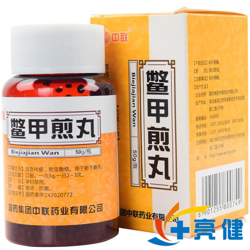 中联 鳖甲煎丸 50g*1瓶/盒 武汉中联药业集团股份有限公司