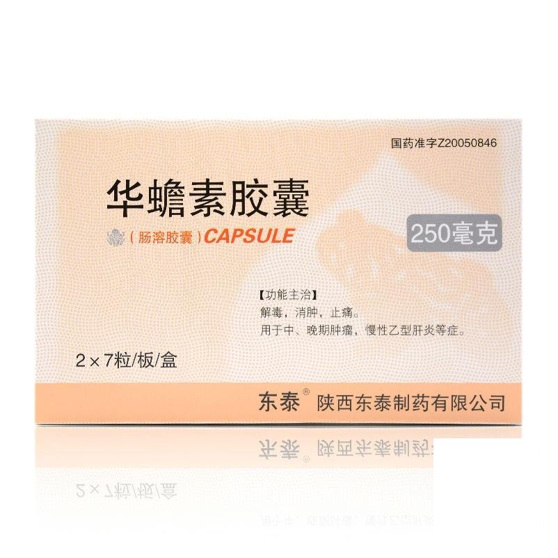 東泰 華蟾素膠囊0.25gx7粒x2板/盒