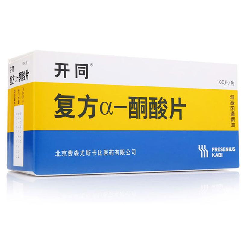 【开同】 复方α-酮酸片 (100片装)-北京费森尤斯卡比