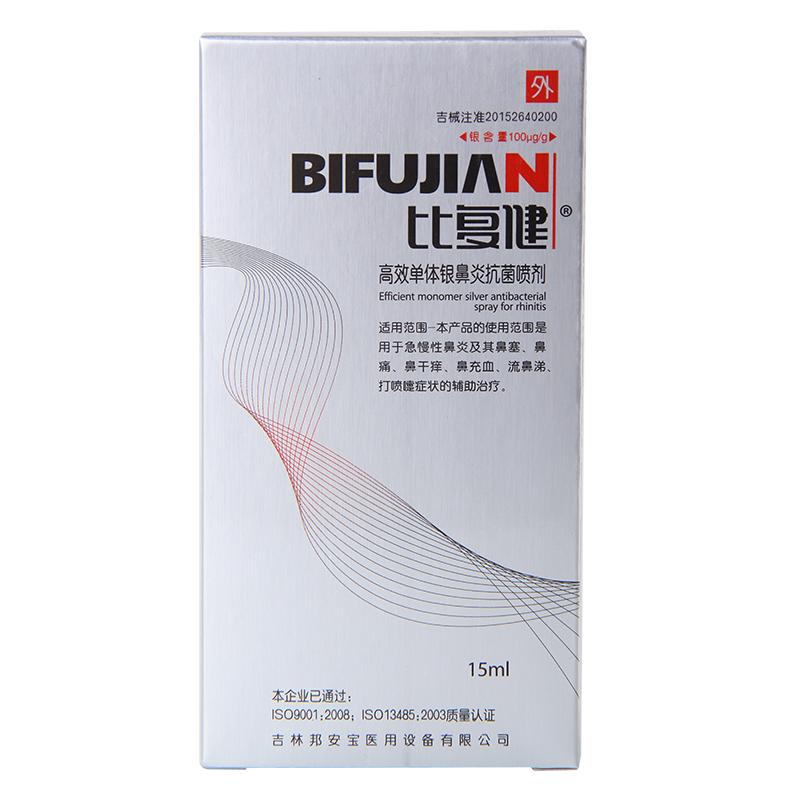 比复健 高效单体银鼻炎抗菌喷剂15ml (急慢性鼻炎鼻塞 )