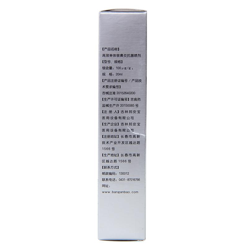 高效单体银鼻炎抗菌喷剂