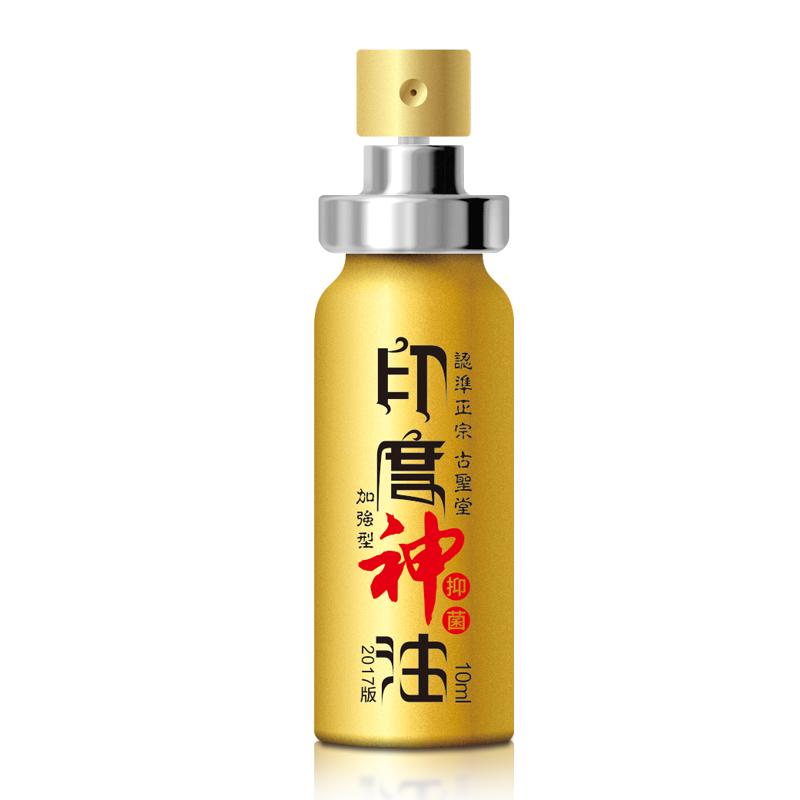 【加强版 2瓶装】古圣堂 印度神油 男外用延时喷剂防早泄