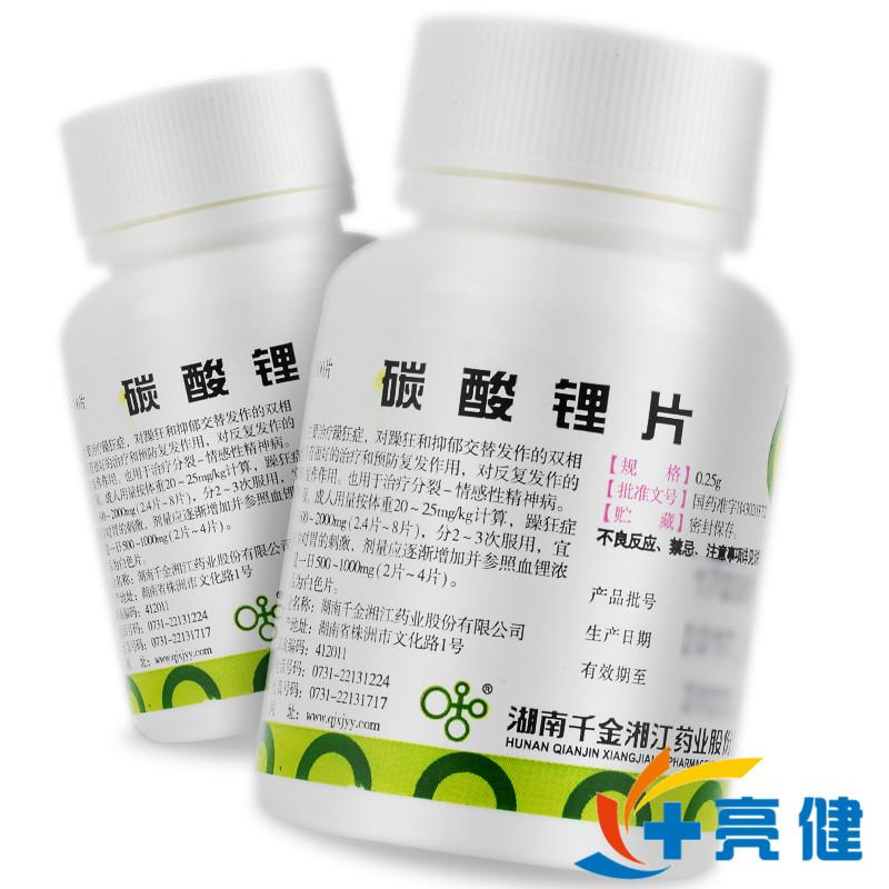 湘江 碳酸锂片 0.25g*100片/瓶  湖南千金湘江药业股份有限公司